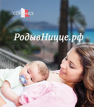 Рождение ребёнка во Франции