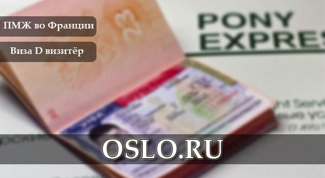 Оформление документов для визы во Францию